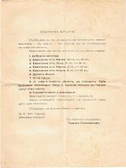 Листовка 12.3.1944г.