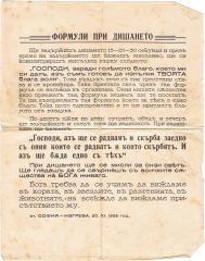 листовка от 20.11.1935г.
